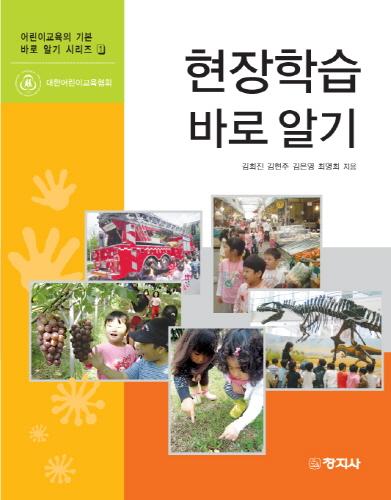 현장학습 바로 알기(어린이교육의 기본바로알기 시리즈1)