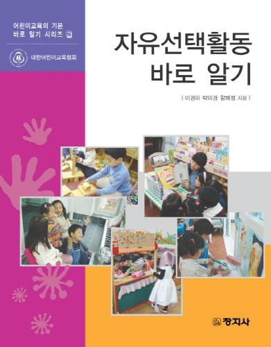 자유선택활동 바로 알기(어린이교육의 기본바로알기 시리즈2)