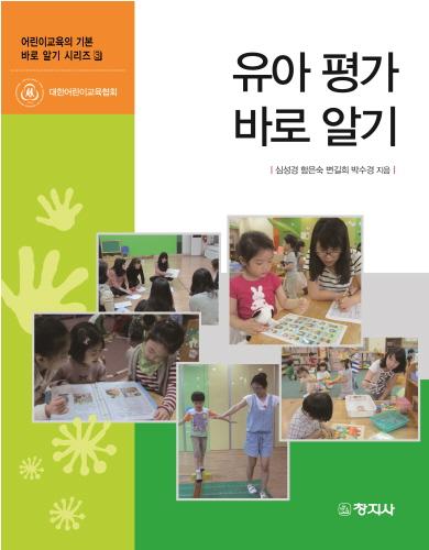유아평가 바로 알기(어린이교육의 기본바로알기 시리즈3)