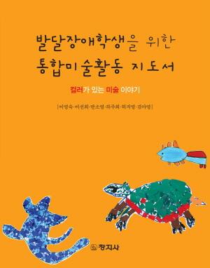 발달장애학생을 위한 통합미술활동 지도서(컬러가 있는 미술 이야기)-2013년 문화체육관광부 우수도서선정
