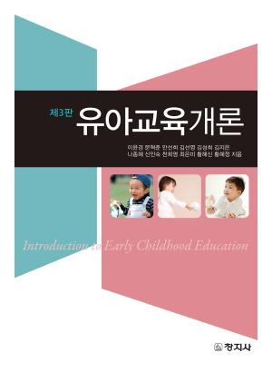 (제3판)유아교육개론