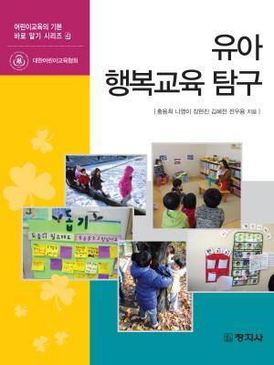 유아 행복교육 탐구(어린이교육의 기본바로알기 시리즈4)