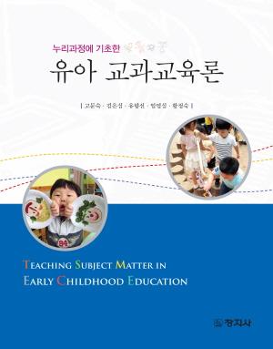 유아 교과교육론(누리과정에 기초한)