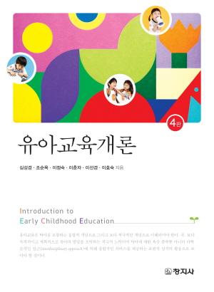 (제4판)유아교육개론