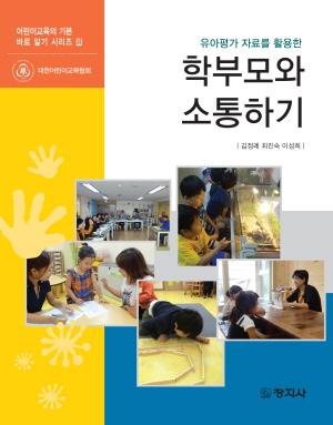 학부모와 소통하기(유아평가 자료를 활용한)(어린이교육의 기본바로알기 시리즈6)