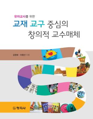 교재교구 중심의 창의적 교수매체(유아교사를 위한)