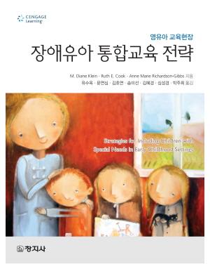(영유아 교육현장)장애유아 통합교육 전략