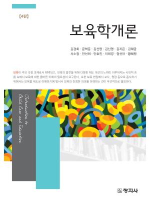 (제4판)보육학개론