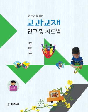 교과교재 연구 및 지도법(영유아를 위한)