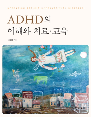 ADHD의 이해와 치료·교육 (주의력결핍 과잉행동장애)