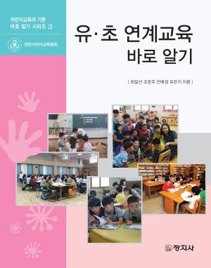 유·초 연계교육 바로 알기(어린이교육의 기본바로알기 시리즈7)