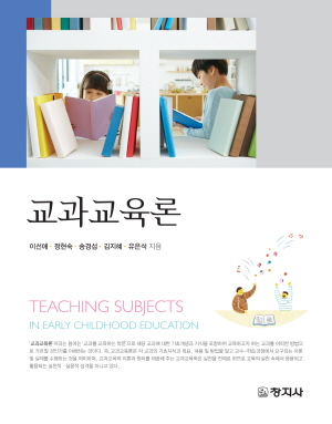 교과교육론