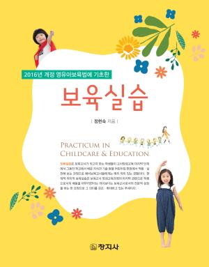 보육실습(2016년 개정 영유아보육법에 기초한)