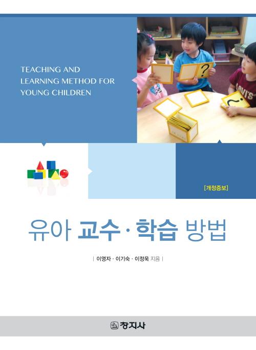 (개정증보)유아 교수·학습 방법