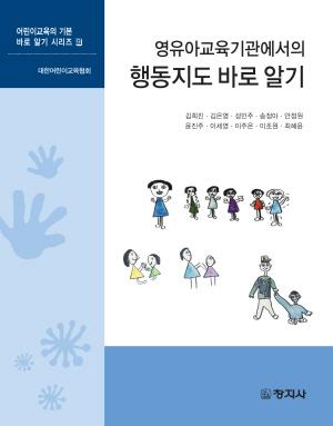 영유아교육기관에서의 행동지도 바로 알기(어린이교육의 기본바로알기 시리즈9)
