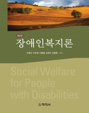(제4판)장애인복지론