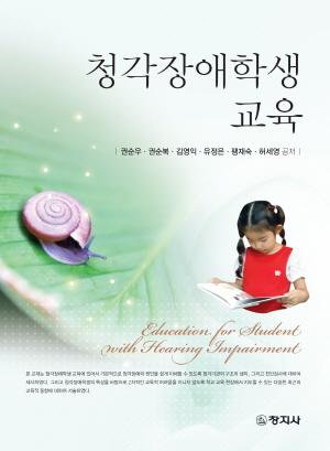 청각장애 학생 교육