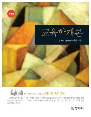 (개정)교육학개론